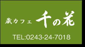 蔵Cafe 千の花